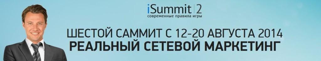 summit6